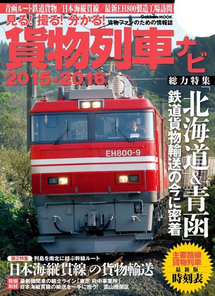 貨物列車ナビ 2015-2016