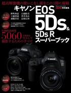 キヤノンEOS5Ds&5Ds Rスーパーブック