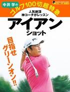 中井学のゴルフ100切超特急