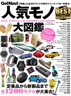 人気モノ大図鑑