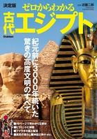 決定版ゼロからわかる古代エジプト