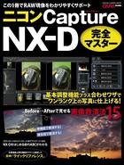 ニコン Capture NX-D 完全マスター