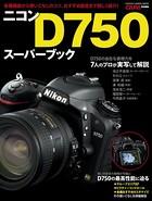 ニコンD750スーパーブック