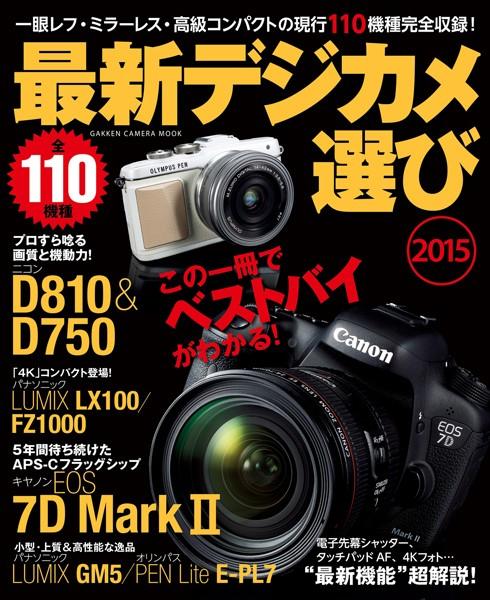 最新デジカメ選び 2015