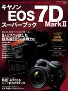 キヤノンEOS7DMarkIIスーパーブック