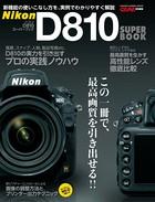 ニコンD810スーパーブック