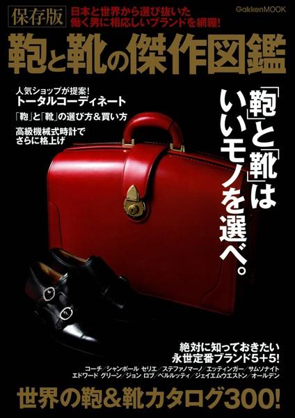 保存版 鞄と靴の傑作図鑑