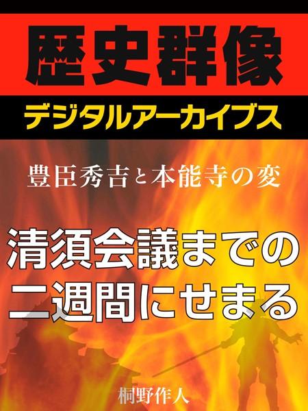 <豊臣秀吉と本能寺の変>清須会議までの二週間にせまる
