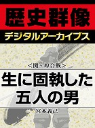 <関ヶ原合戦>生に固執した五人の男