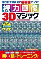 視力回復3Dマジック