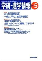 学研・進学情報 2012年5月号