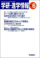 学研・進学情報 2012年6月号