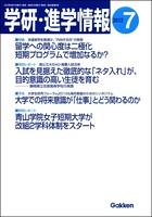 学研・進学情報 2012年7月号