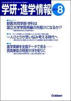 学研・進学情報 2012年8月号