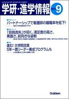 学研・進学情報 2012年9月号