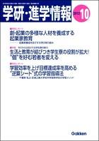 学研・進学情報 2012年10月号