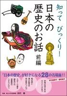 知ってびっくり! 日本の歴史のお話