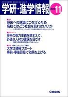 学研・進学情報 2012年11月号