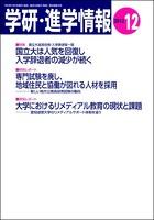 学研・進学情報 2012年12月号