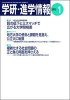 学研・進学情報 2013年1月号