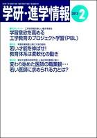 学研・進学情報 2013年2月号