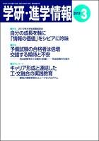 学研・進学情報 2013年3月号