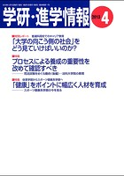 学研・進学情報 2013年4月号