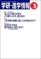 学研・進学情報 2013年5月号