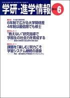 学研・進学情報 2013年6月号