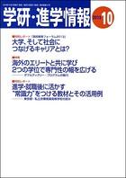 学研・進学情報 2013年10月号