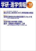 学研・進学情報 2013年11月号
