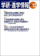 学研・進学情報 2013年12月号