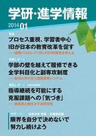 学研・進学情報 2014年1月号