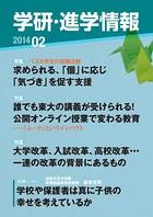 学研・進学情報 2014年2月号