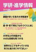 学研・進学情報 2014年5月号