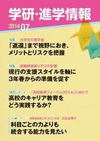 学研・進学情報 2014年7月号