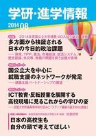 学研・進学情報 2014年8月号