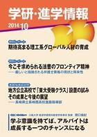 学研・進学情報 2014年10月号