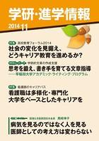 学研・進学情報 2014年11月号