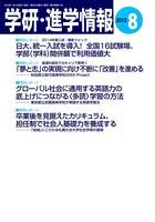 学研・進学情報 2013年8月号
