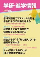 学研・進学情報 2014年6月号