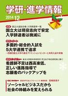 学研・進学情報 2014年12月号