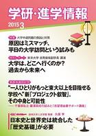 学研・進学情報 2015年3月号