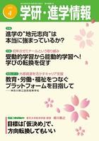 学研・進学情報 2015年4月号