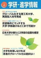 学研・進学情報 2015年6月号
