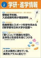 学研・進学情報 2015年8月号