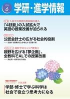 学研・進学情報 2016年6月号