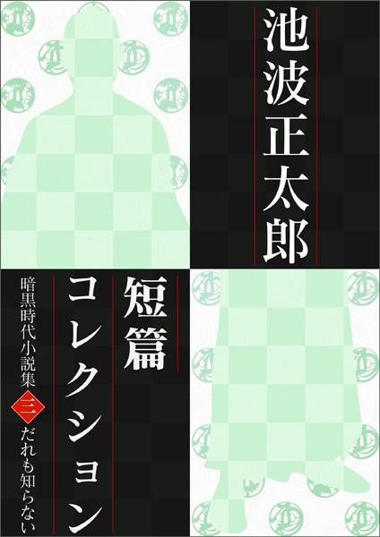 池波正太郎短編コレクション 3 誰も知らない