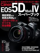 キヤノンEOS5D MarkIVスーパーブック