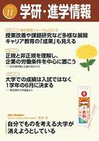 学研・進学情報 2016年11月号